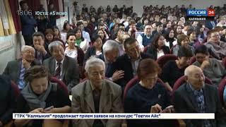 В КалмГу отметили День Российской науки