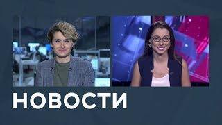 Новости от 04.09.2018 с Еленой Светиковой и Лизой Каймин