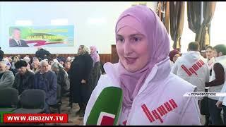 В Чечне проходит встречи доверенных лиц кандидатов на должность Президента РФ  с избирателями