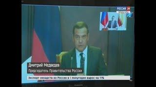 Дмитрий Медведев обсудил с главами регионов подготовку к новому  учебному году