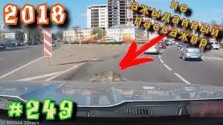 Дураки и дороги Подборка ДТП 2018 Сборник безумных водителей #249