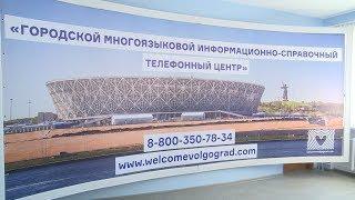 В Волгограде открылся многоязыковой колл-центр для гостей ЧМ-2018