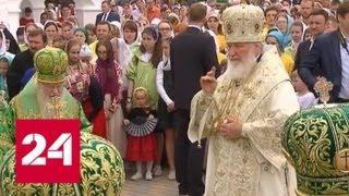 """Патриарх назвал любовь """"основополагающим чувством"""" - Россия 24"""