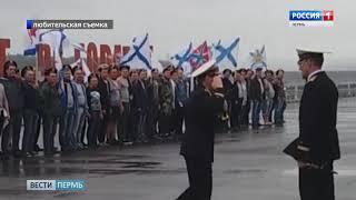 Пермяки отметили День военно-морского флота