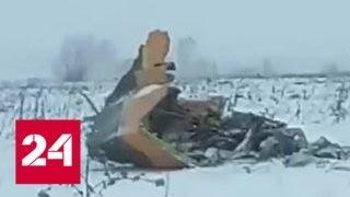 Найдены обломки фюзеляжа и самописец, а также тела двух погибших - Россия 24