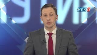 Информационная программа «Якутия 24». Выпуск 2 марта 2018 года, в 13:00 ч