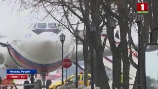 Высланные из США российские дипломаты прибыли в Москву