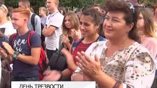 Волонтёры напомнили белгородцам о пользе трезвого образа жизни