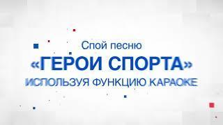 Спой песню «Герои спорта» и стань звездой эфира программы «Утро России»