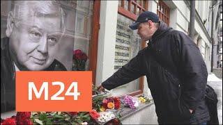 Многотысячная очередь из желающих проститься с Табаковым образовалась у МХТ - Москва 24