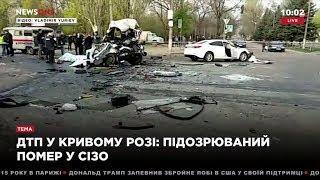 В СИЗО собственной смертью умер водитель, подозреваемый в совершении ДТП в Кривом Роге 06.05.18