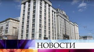 Депутаты Госдумы обсудят ограничения экономического и политического характера в ответ на санкции США