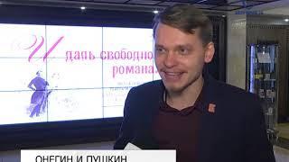 Памяти Пушкина в Белгороде посвятили премьеру