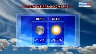 Погода в Алтайском крае 2 августа