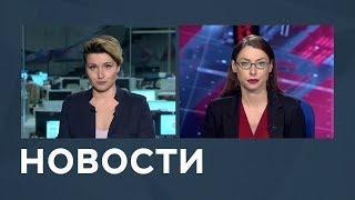 Новости от 27.06.2018 с Еленой Светиковой и Лизой Каймин