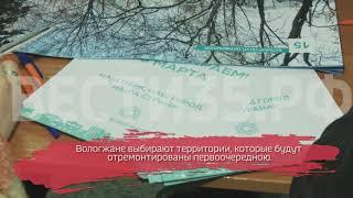 В Вологде проходит рейтинговое голосование проекта «Комфортная городская среда»
