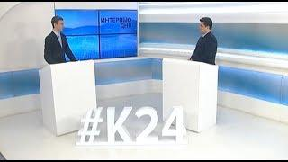 «Интервью дня»: руководитель УФНС России по Алтайскому краю Юрий Куриленко