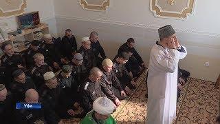 В уфимской исправительной колонии №9 открыли новую мусульманскую молельную комнату