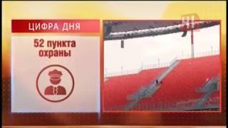 Охрана вокруг нового стадиона в Екатеринбурге