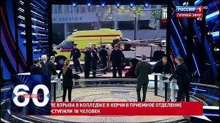 Срочно! В Крыму прогремел взрыв. 60 минут от 17.10.18