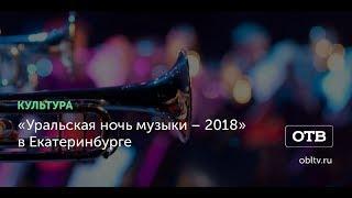 Итоги недели: «Уральская ночь музыки – 2018» в Екатеринбурге