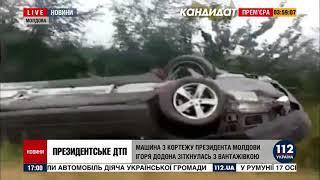 Президент Молдавии Игорь Додон попал в ДТП