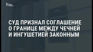 КС признал законным соглашение о границе Чечни и Ингушетии / Новости