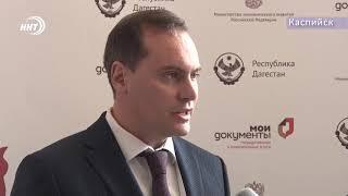 Всероссийской форум МФЦ стартовал в Каспийске
