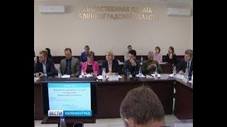 В общественной палате прошёл форум прокуратуры Калининградской области