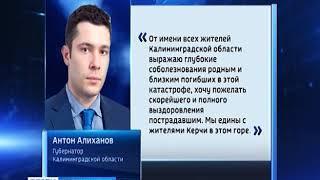 Антон Алиханов выразил соболезнования в связи с гибелью людей в Керчи
