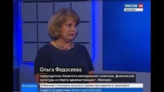 РОССИЯ 24 ИВАНОВО ВЕСТИ ИНТЕРВЬЮ О.ФЕДОСЕЕВА