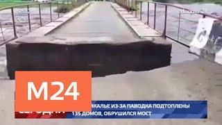 В Забайкалье из-за паводка подтоплены 135 домов и обрушился мост - Москва 24