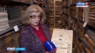 Старейшее книгохранилище Ивановской области области отмечает вековой юбилей