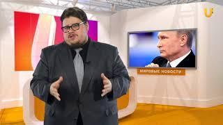 Мировые новости 19.03.2018