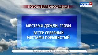 28 июля в Алтайском крае прохладно