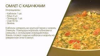 Рецепт кабачкового омлета от маэстро Сергея Свиридова