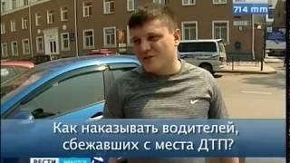 Сбежавших с места ДТП хотят приравнять к пьяным водителям  Что об этом думают иркутяне&