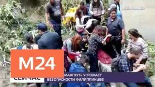 """Рубрика """"Москва и мир"""": ДТП в Перу и массовая утечка газа - Москва 24"""