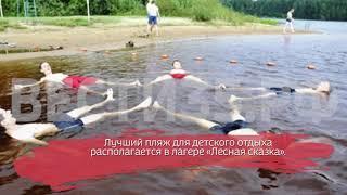 Три лучших пляжа выбрали в Вологодской области