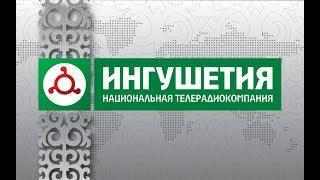 29092018 НОВОСТИ СКФО С ЗЕЛИМХАНОМ КОЛОЕВЫМ 2100