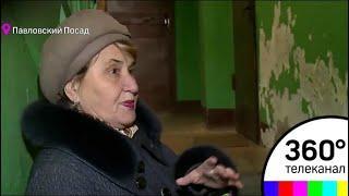 В Павловском Посаде из-за затопленного подвала в подъезде начала отваливаться штукатурка