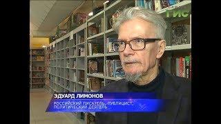 """Свою новую книгу """"Мои живописцы"""", презентовал Эдуард Лимонов"""