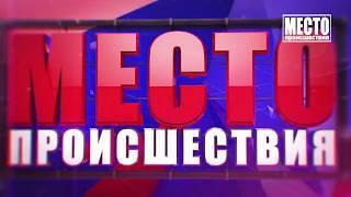 Сводка  Приговор за избиение детей Зуевка  Место происшествия 09 11 2018