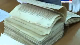 Костромской областной архив отмечает профессиональный праздник