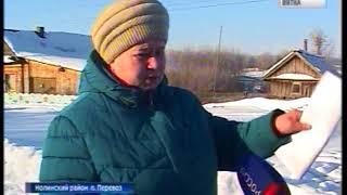 Прорыв водопровода в поселке Перевоз Нолинского района (ГТРК Вятка)