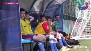 В Махачкале прошли очередные матчи первенства ЮФО-СКФО по футболу среди юношеских команд