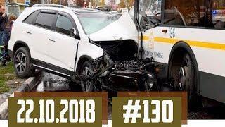 Новые записи АВАРИЙ и ДТП с АВТО видеорегистратора #130 Октябрь 22.10.2018