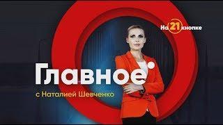"""Министры, на выход! Программа """"Главное"""" от 07.12.2018"""