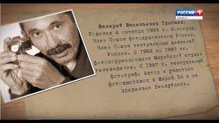 Свидетель эпохи – Фотограф Валерий Васильевич Тумбаев