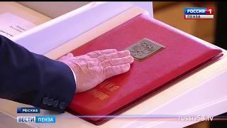 Пензенский губернатор принял участие в инаугурации президента России